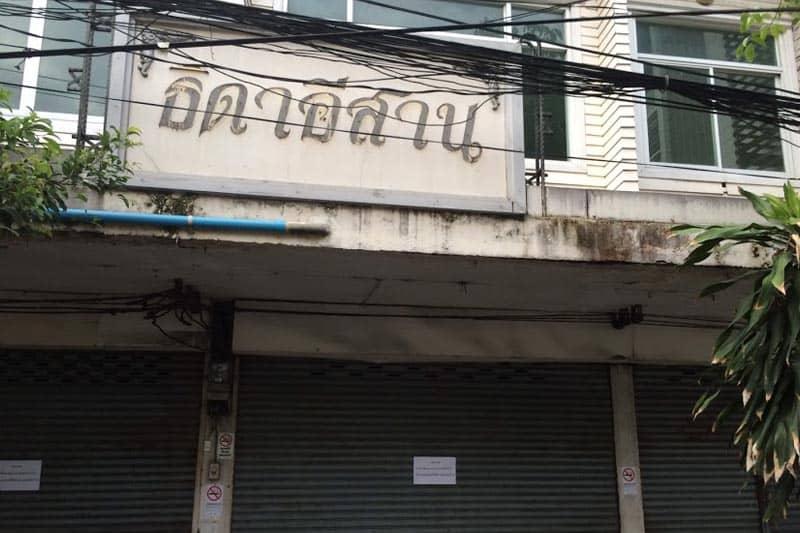 ランナム通りのイサーン料理店『ティダー・イサーン』が突然閉店!?