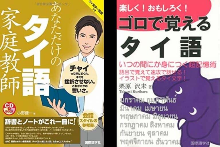 タイ語の語学書を数多く出版していた国際語学社が営業及び事業停止