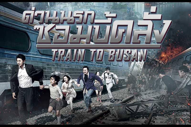 タイで上映中の韓国初のゾンビ映画『釜山行き』は、かなり面白かった