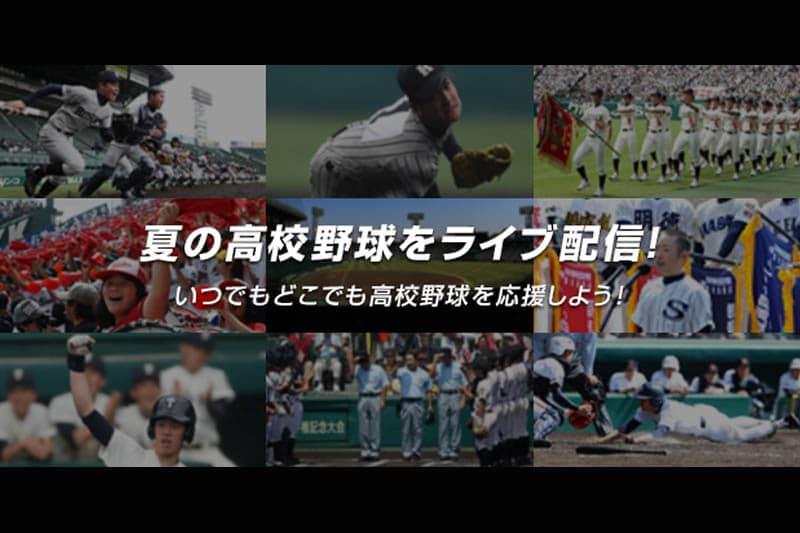 タイでもスマホアプリ『バーチャル高校野球』で夏の高校野球を観戦!