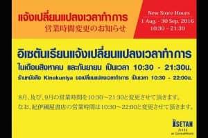タイ初のITモール「パンティッププラザ」が綺麗になって新装オープン