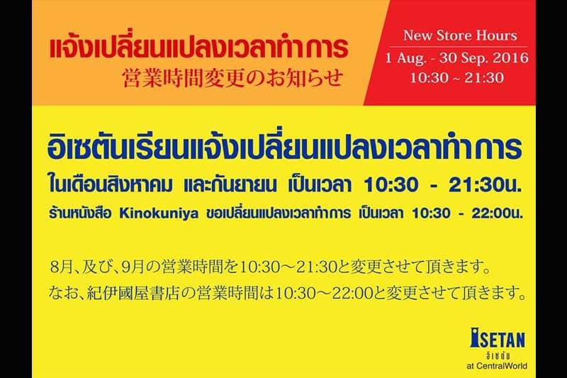 タイ伊勢丹の8月と9月の営業時間10:30~21:30に!紀伊國屋書店は22時閉店