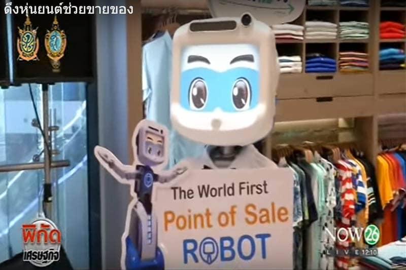 タイ大手財閥サハ・グループ、タイ製の店舗内販売ロボットを投入!