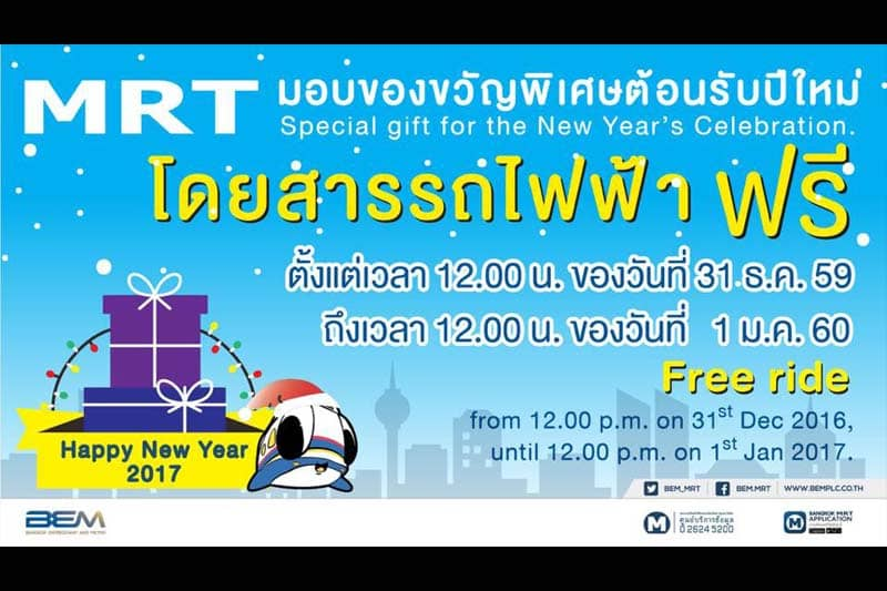 バンコクのBTSに続き、地下鉄も大みそかの正午から24時間無料運行に