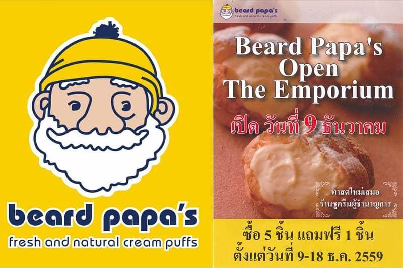 「ビアードパパ」が12月9日(金)にエンポリアム店をオープン
