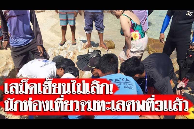 60歳の日本人男性観光客が、タイ東部の観光地サメット島で溺れて死亡