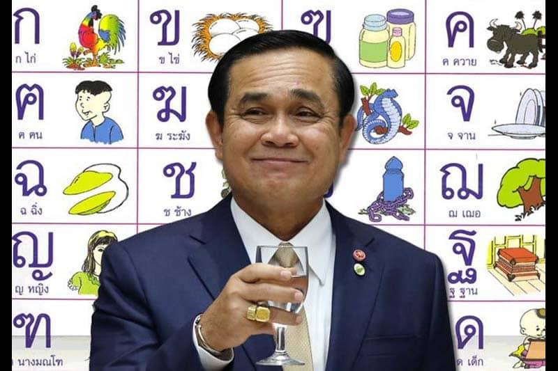 プラユット首相「タイ語は世界的な言語になるかも」と、トンデモ発言