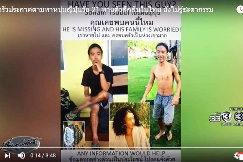 2016年末にタイで行方不明になった日本人青年の家族が捜索のため来泰