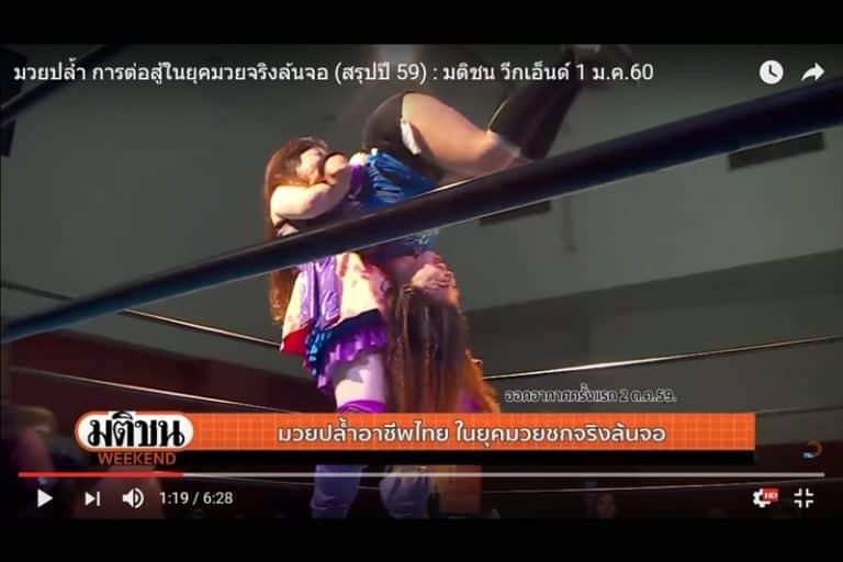 ニュース番組で紹介されるなど、タイで日本のプロレスが徐々に浸透中