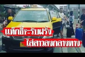 バンコクでも引ったくり被害が多いiPhoneでの路上スマホは要注意