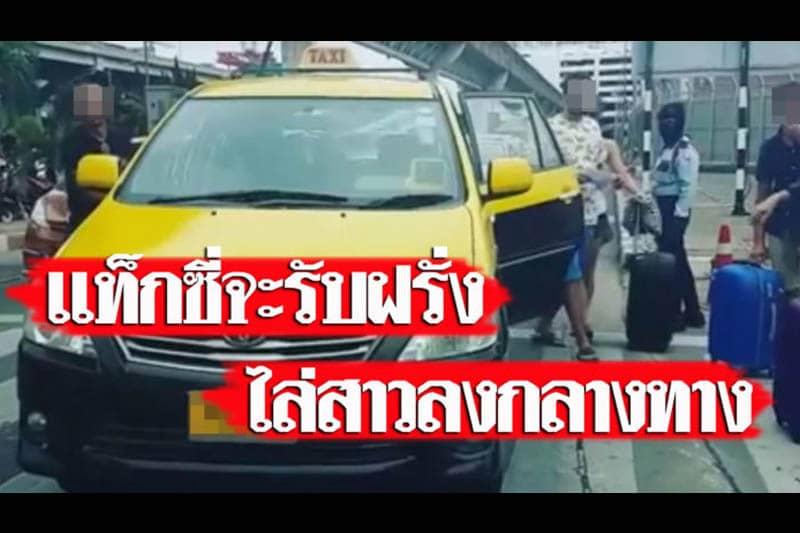 外国人観光客を拾うためにタクシーから降ろされたタイ人女性客が激怒