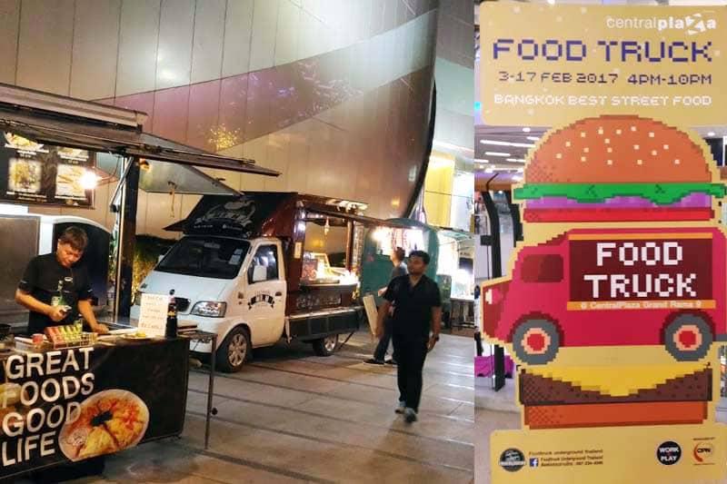 セントラルデパート・ラマ9前のフードトラック・イベントは毎月開催