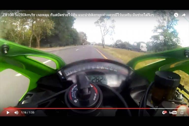【衝撃映像】タイの公道で最高時速282 kmで爆走するカワサキNinja ZX-10R