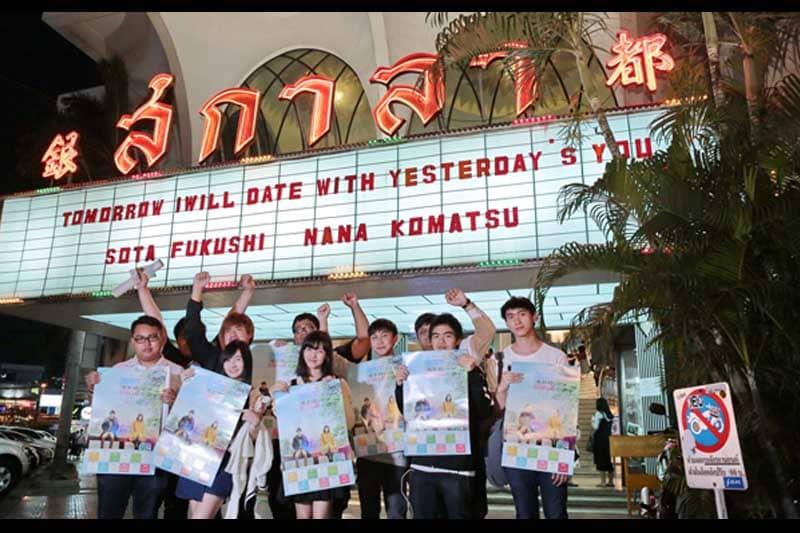 邦画『ぼく明日』がバレンタインデー前に公開され、若いタイ人に人気