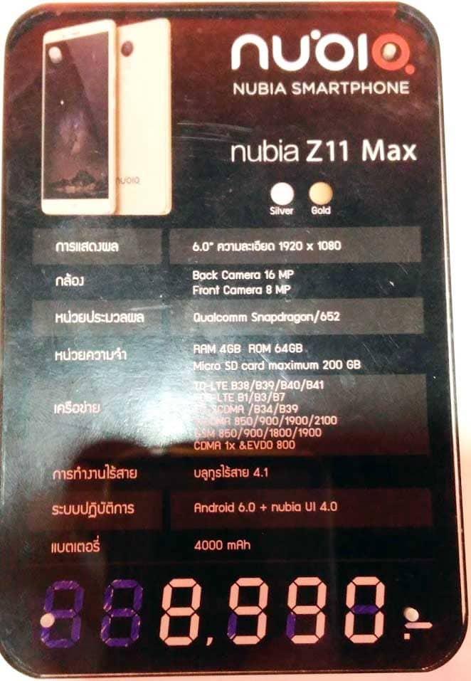 nubia_max_spec