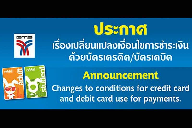 4月1日からラビットカードへのチャージ時のクレジットカード決済禁止