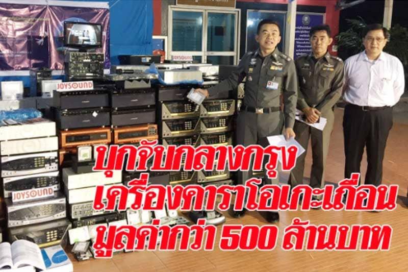 衝撃!タイ警察、タイの日本人市場向け違法カラオケ機器リース業者を摘発