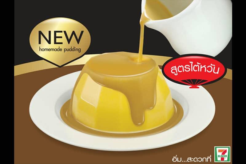 タイのセブンイレブンの新製品『卵プリンのタイミルクティがけ』