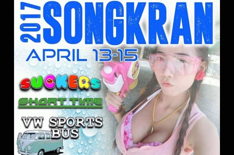 ナナプラザで日中、ゴーゴーガール多数参加の水掛け祭りイベントが開催