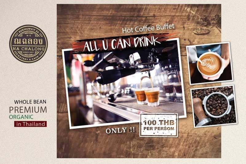 スクンビットSoi 24のカフェ「ナー・チャロン」で格安コーヒービュッフェ