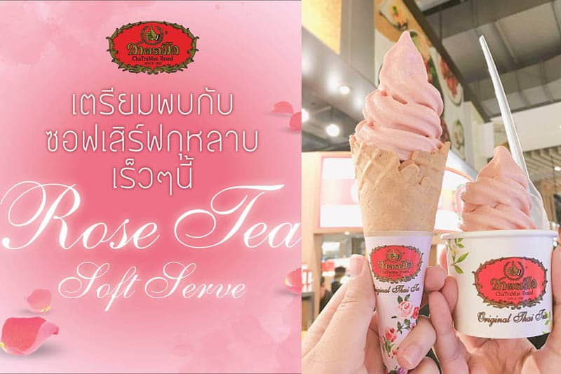 タイNo.1紅茶ブランド『Cha Tra Mue』の期間限定ローズティ味ソフトクリーム