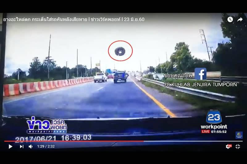【動画】チェンマイで、空飛ぶタイヤが後続車のフロントガラスを直撃