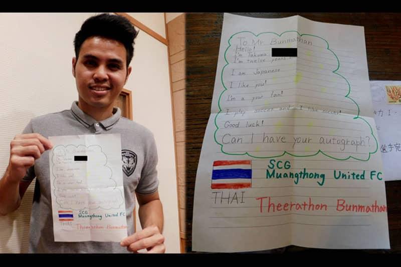 ムアントンのテーラトン選手、日本人少年から届いたファンレターに感激