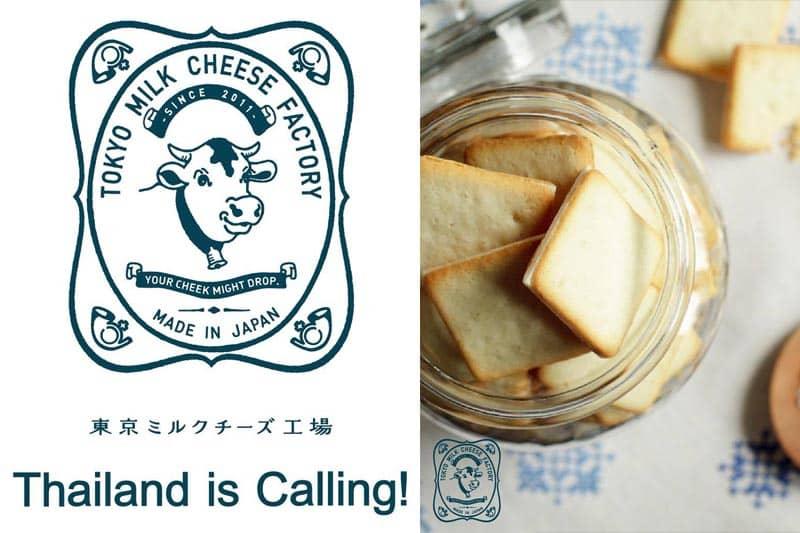クッキーが人気の「東京ミルクチーズ工場」が今年9月頃にバンコクに出店