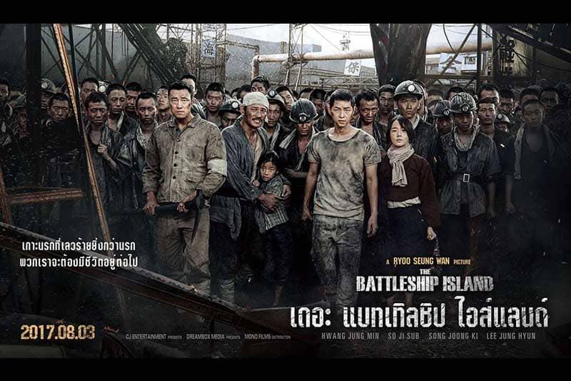 タイで8月3日公開の反日韓国映画『軍艦島』の内容がかなりヤバそう