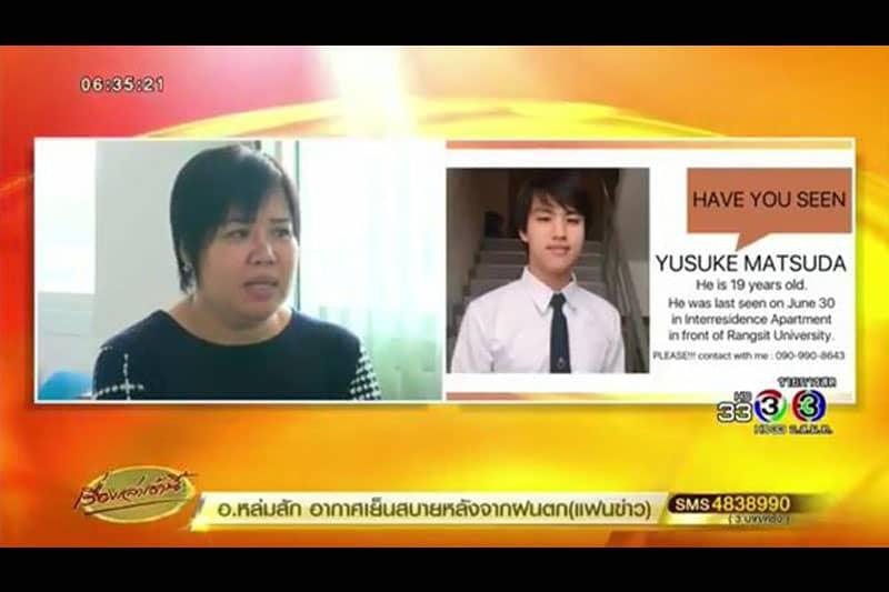 【動画】ランシット大学2年の日本人男子学生が6月30日から行方不明