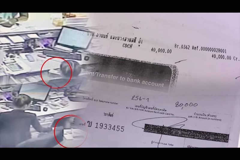 【動画】カシコン銀行での横領被害者に支店行員が口止め料を持参し揉み消し