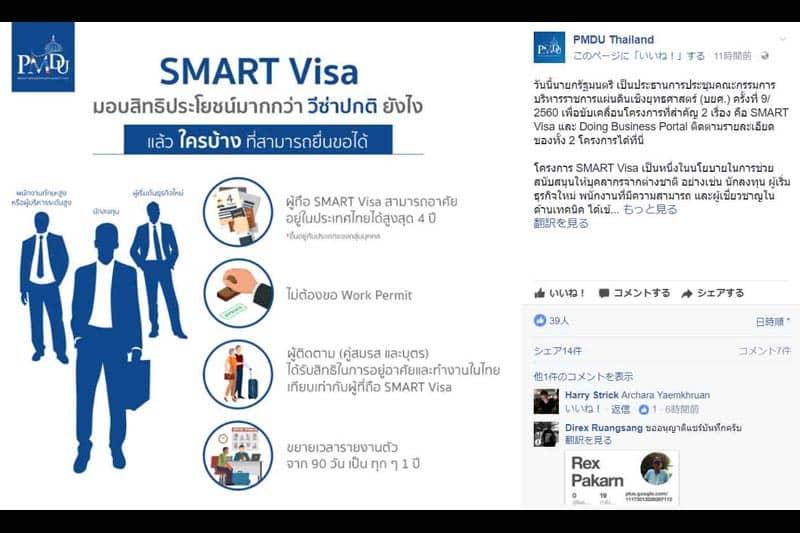タイに外国人高度人材を誘致するため、4年間滞在ビザが閣議決定されました