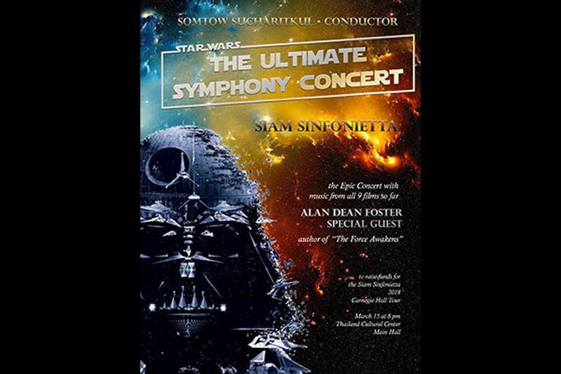 スターウォーズの音楽を、生の楽団演奏で聴くチャンス!