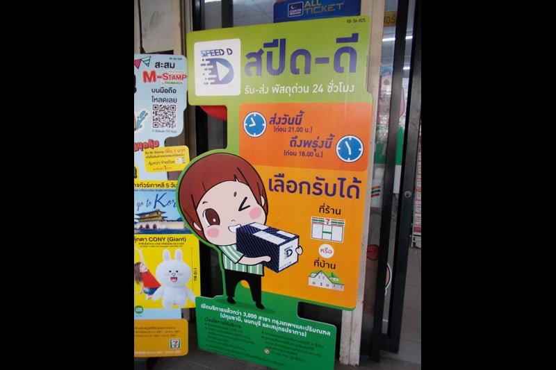 タイの「7-11」で宅急便&クリーニングのサービスを開始