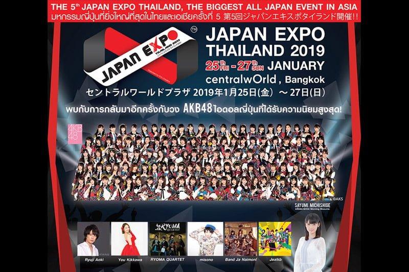 人気日本人歌手たちのライブが無料! 『ジャパンエキスポ』が1月25~27日にバンコク市内で開催