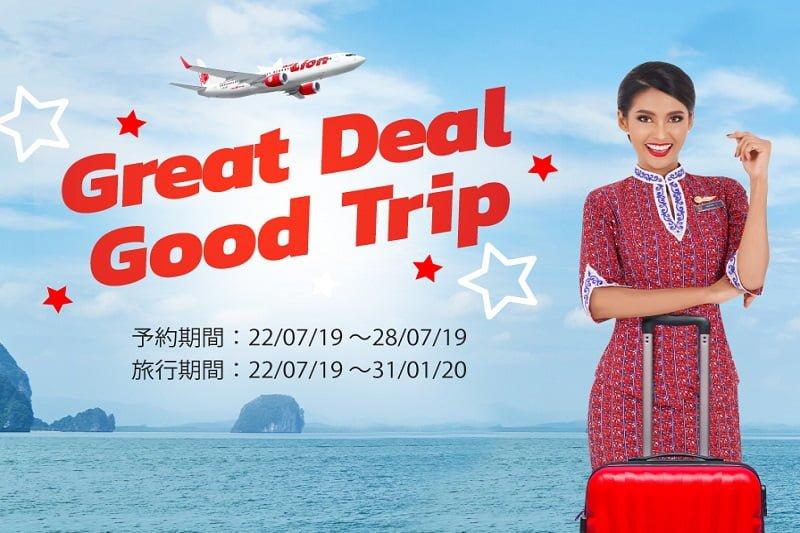 緊急速報!年末年始、タイ・ライオン・エアを使ってバンコクに格安で行こう!