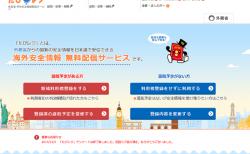 日タイ両政府のコロナ対応情報、外務省の「たびレジ」登録がお勧め