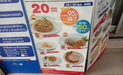 タイの「7-11」で激安20バーツ弁当を限定発売中