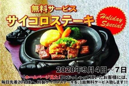「タニヤに日本人の力で明かりを灯そう!」というイベント9月4~7日開催中