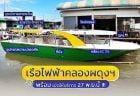 バンコク最新ニュース!大量の麻薬の正体&運河ボート電気化