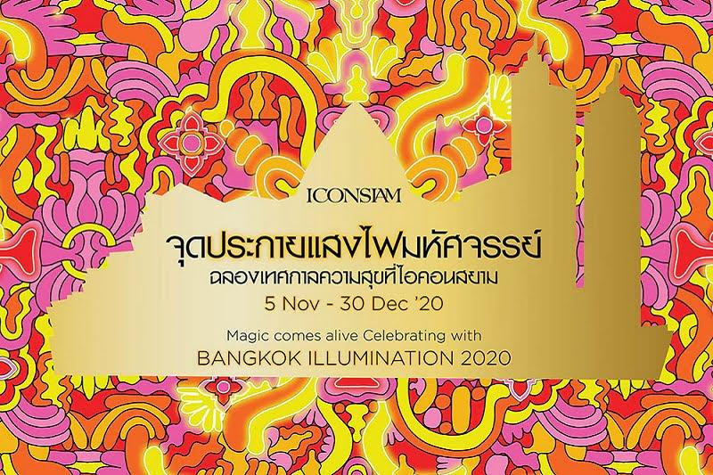 バンコクのアイコンサイアムでアメリカ人デザイナーのイルミネーション展示