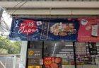 タイの7-11で「日本が恋しい」キャンペーン実施中