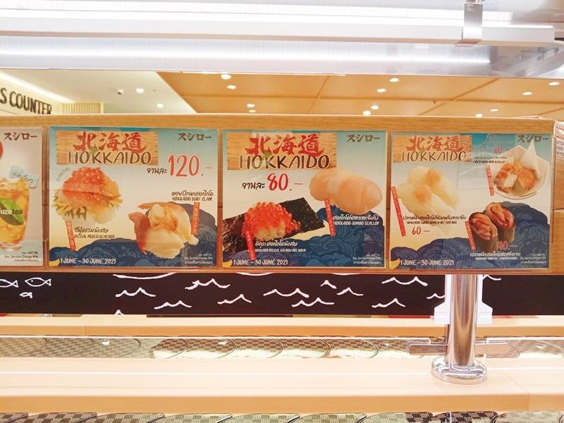 タイのスシローで北海道キャンペーン実施中、実食レポート!